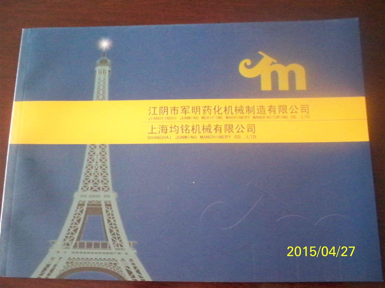 江阴市军明药化机械制造有限公司(上海均铭机械有限公司)