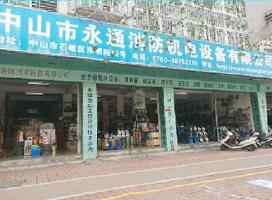 中山永通机电-增压泵|潜水泵|离心泵|热水循环泵