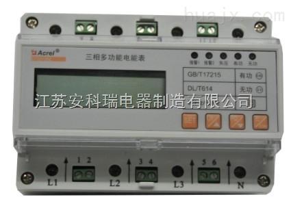 三相电子式导轨电能表adl3000