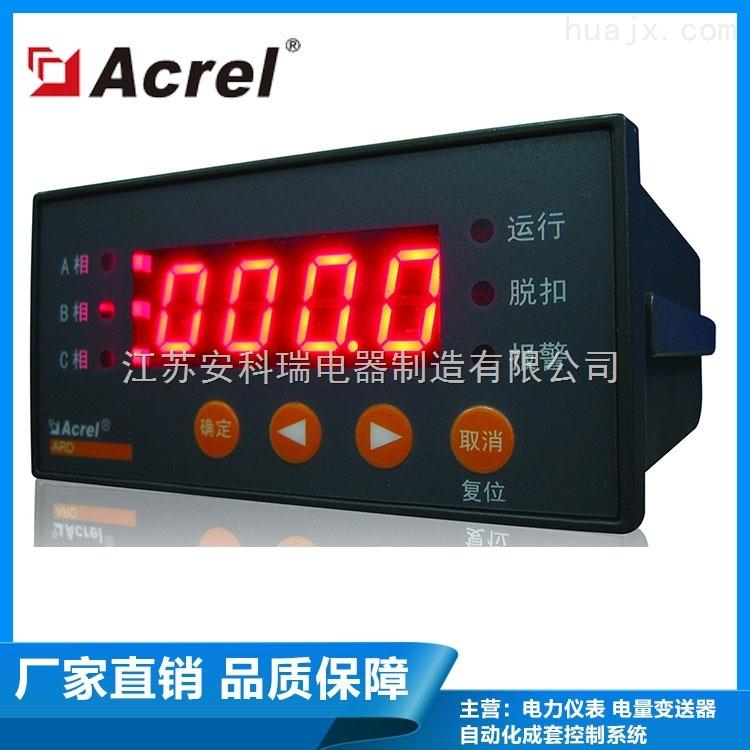 ard2-智能电动机保护器-供求商机-江苏安科瑞电器