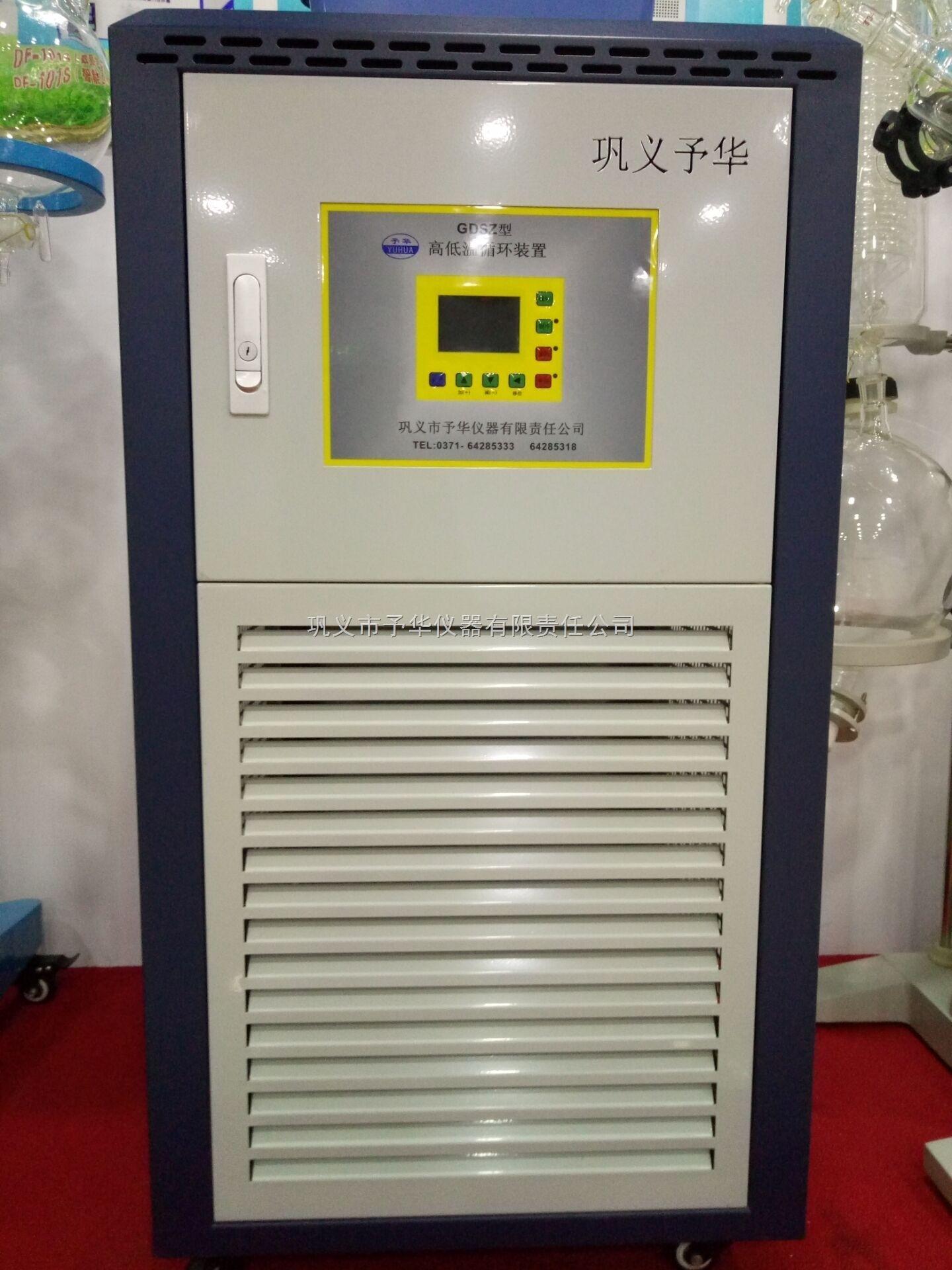 GDSZ-20/-20/+200-高低温循环一体机价格低性能好首选予华仪器