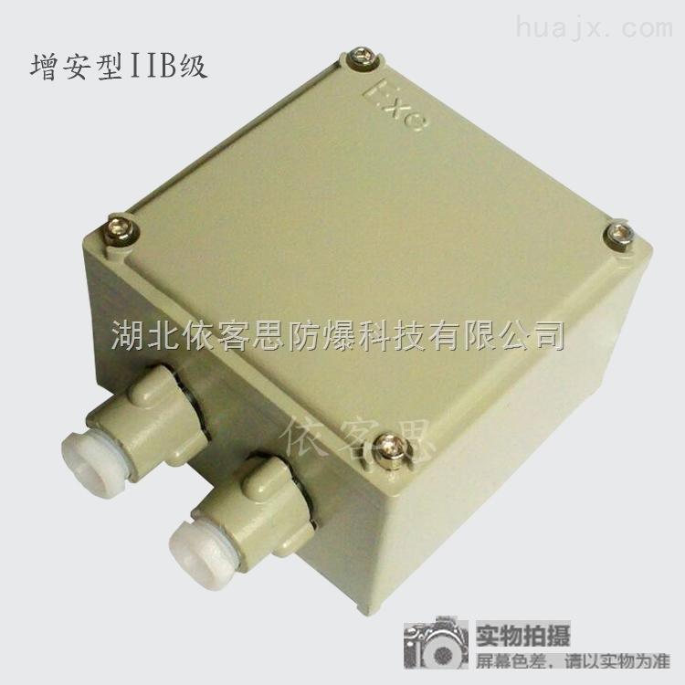 bxj53-20/4铸铝合金防爆防腐接线箱300*300*150