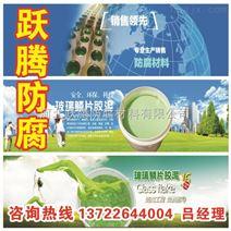 高温玻璃鳞片胶泥 上海高温玻璃鳞片胶泥厂家