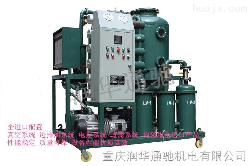 TL系列-全进口配置TL-200型多功能高效透平油专用真空滤油机