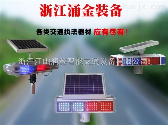 买优质太阳能爆闪灯 红蓝led爆闪灯就到浙江润鑫,安全
