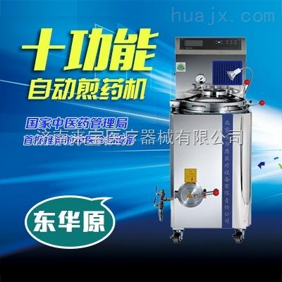 东华原YJD20D-GL中药自动煎药机