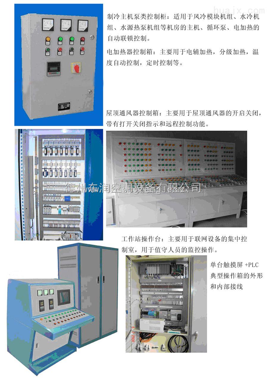 中央空调电气控制系统