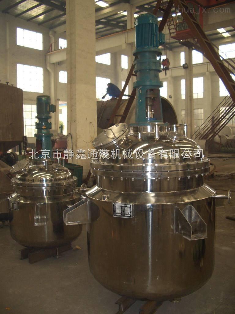 反应锅生产厂家-反应价格-北京市静鑫通茂