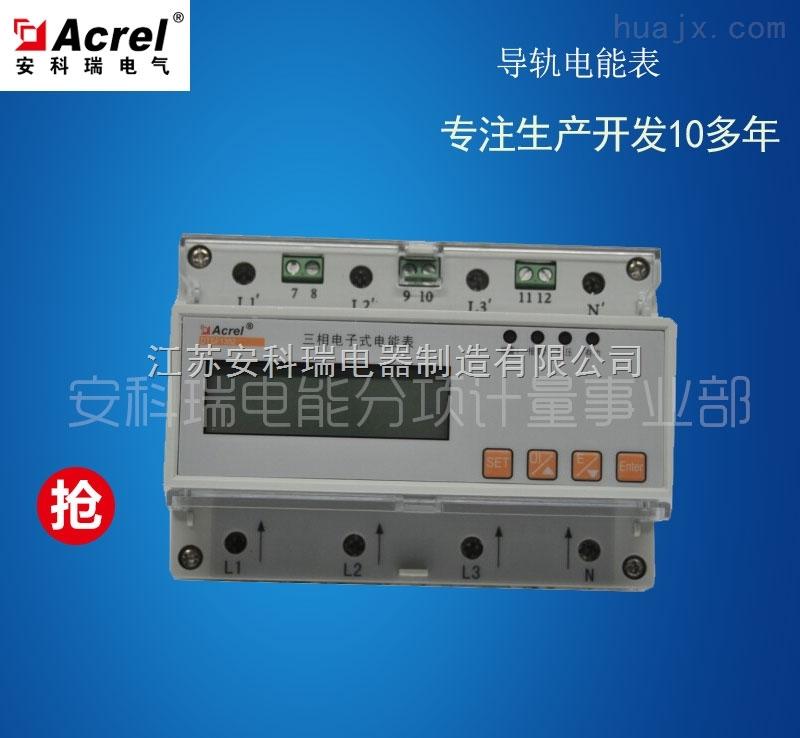 1  概述   导轨式安装电能计量表采用DIN35mm导轨式安装结构、LCD显示,测量电能及其它电参量,可进行时钟、费率时段等参数设置,并具有电能脉冲输出功能;可用RS485通讯接口与上位机实现数据交换。安科瑞三相导轨表 三相电能表 DTSF1352 三相U I 测量   该电能表具有体积小巧、精度高、可靠性好、安装方便等优点,性能指标符合国标GB/T 17215-2002、GB/T 17883-1999和电力行业标准DL/T614-2007对电能表的各项技术要求,适用于政府机关和大型公建中对电能的分