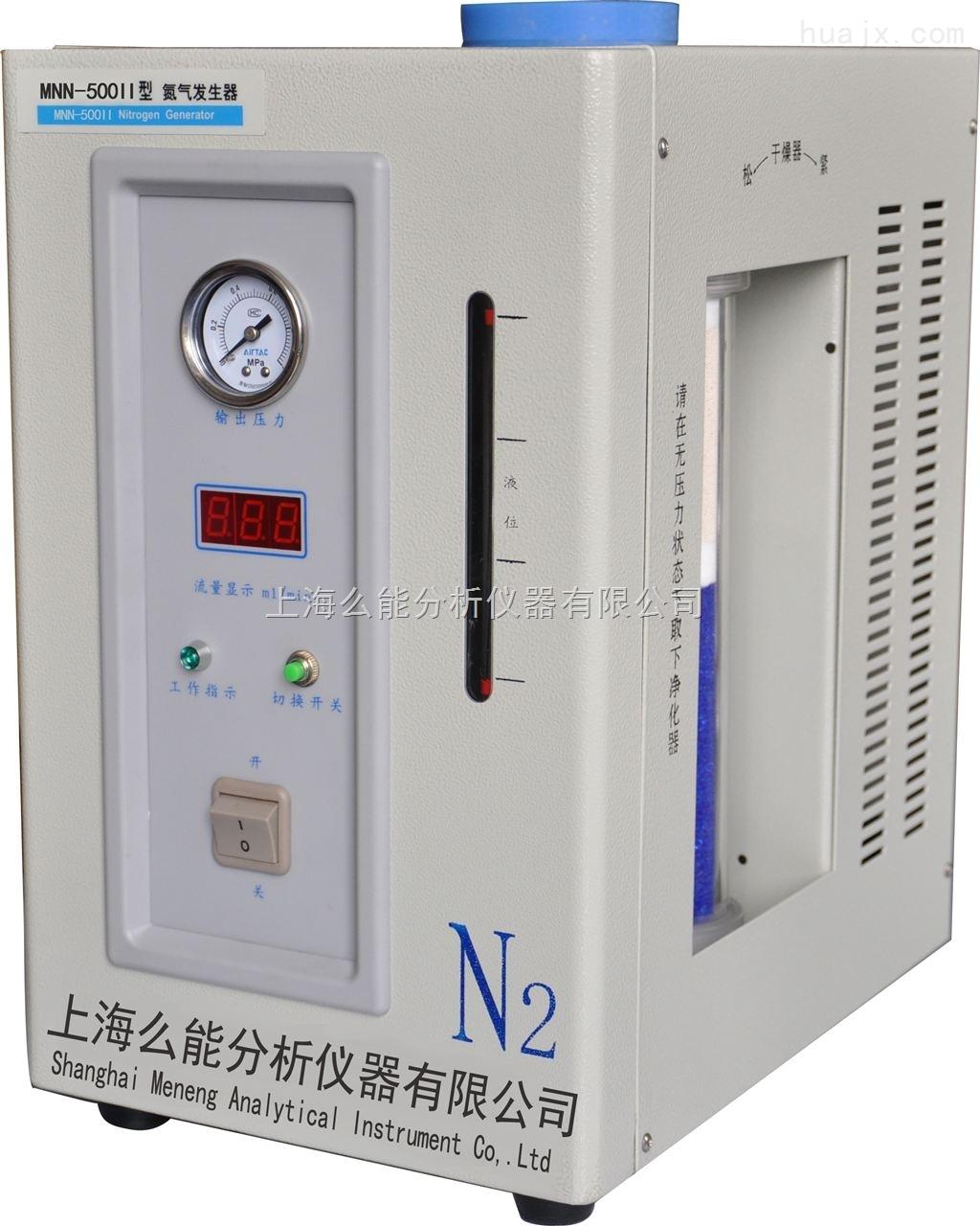 国产氮气发生器MNN-500ll