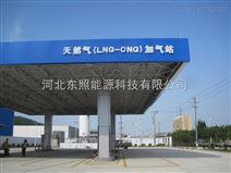 L-CNG加气站设备工艺流程-河北东照