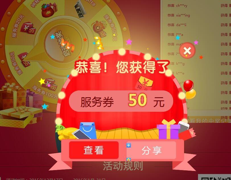 中国化工机械设备网积分兑奖礼品及兑奖流程说明
