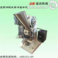铁质变频压片机