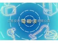 射频辐射电磁场辐射抗扰度