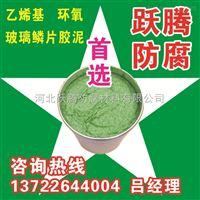 环氧玻璃鳞片胶泥防腐底涂材料多少钱一公斤