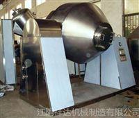 易氧化物料双锥回转真空干燥机