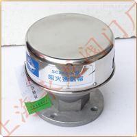 SCZ50-A油罐防火排气帽