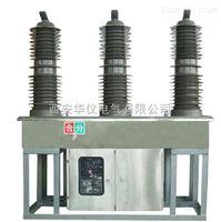 ZW32-40.5西安华仪高压真空断路器厂家