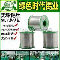 南宁无铅环保焊锡丝锡线生产厂家新闻资讯